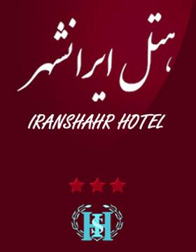 هتل ايرانشهر تهران