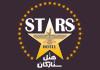 هتل ستارگان شيراز