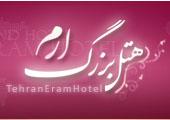 هتل بزرگ ارم (تهران)